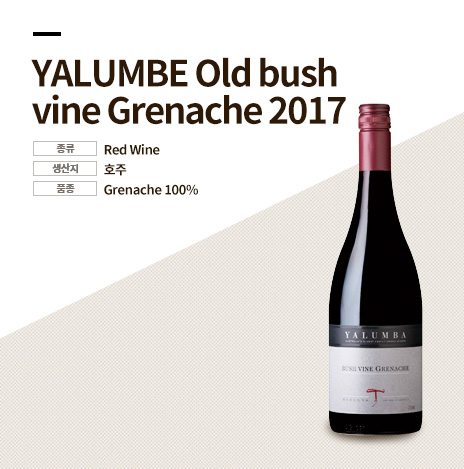 YALUMBE Old bush vine Grenache 2017