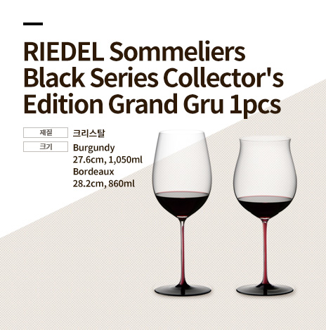 RIEDEL Sommeliers Black Series Collector's Edition Grand Gru 1pcs