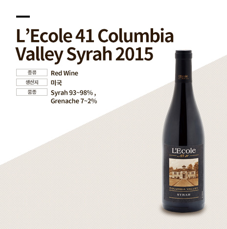 L'Ecole 41 Columbia Valley Syrah 2015